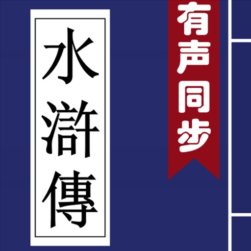 水浒传 (有声同步书)