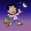 يوميات حصالة في رمضان icon