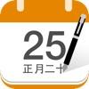 万年历-中华万年历(官方)日历,记事,活动,提醒,闹钟,天气,农历,黄历
