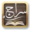 سراج للايفون : الموسوعة الإلكترونية لكتب الأستاذ عبد السلام ياسين