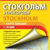Stockholm und seine Vororte. Touristen-und Straßenkarte.