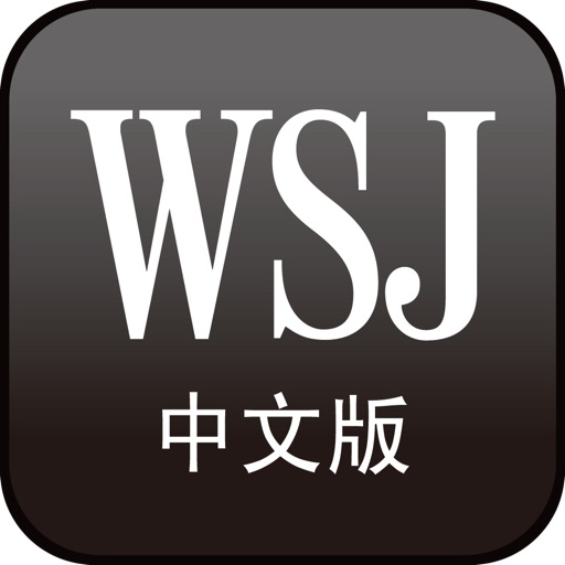 《华尔街日报》中文版