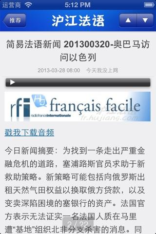 法语听说读 screenshot 3