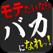女のホンネ〜女性の取り扱いリアル白書40〜