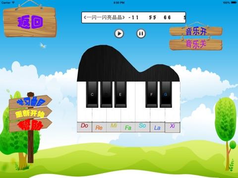 儿童学钢琴 screenshot 1