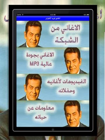 اغاني فريد الاطرش screenshot 7