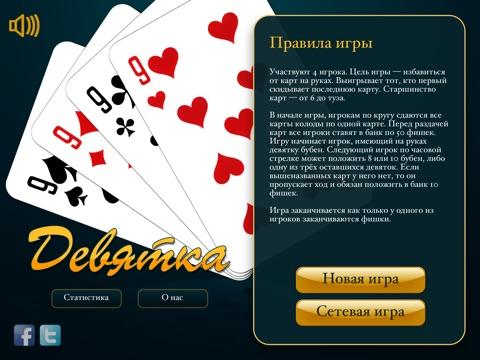 Девятка, карточная игра. HD Free, Online на iPad
