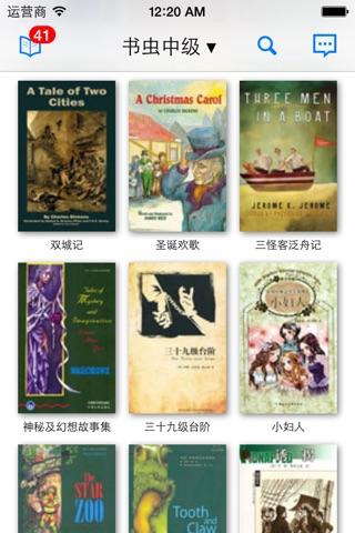 中英文双语小说阅读 screenshot 1