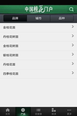中国桂花门户 screenshot 1
