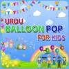 Urdu Qaida Balloon Pops for Kids - Alif Bay Pay Learning Game Free