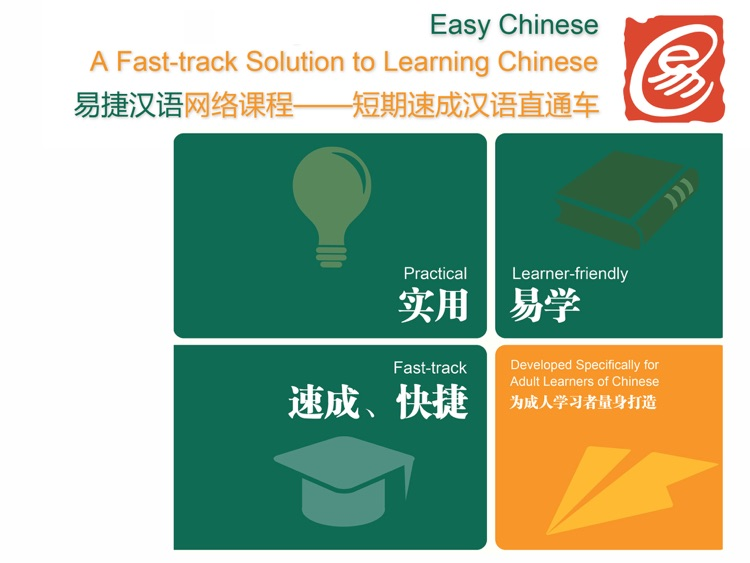 Easy Chinese By Bell Horn Education And Technology