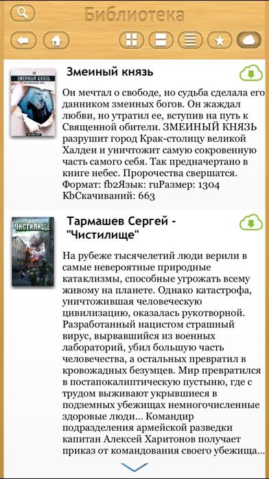 iBouquiniste Screenshot