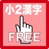 Kanji practice book second grade FREE- Let's master the kanji practice of second grade! -