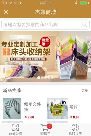 杰鑫工艺品 screenshot 2