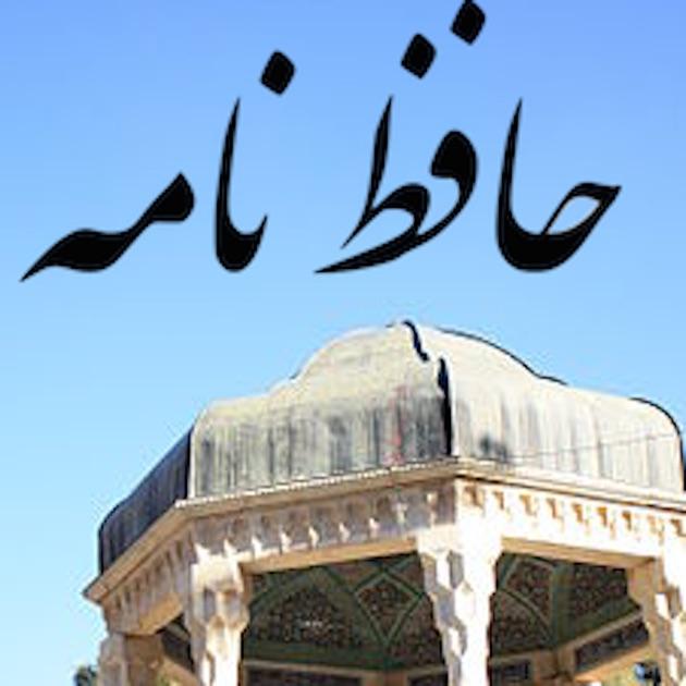 Hafez nameh on the app store for Divan e hafez