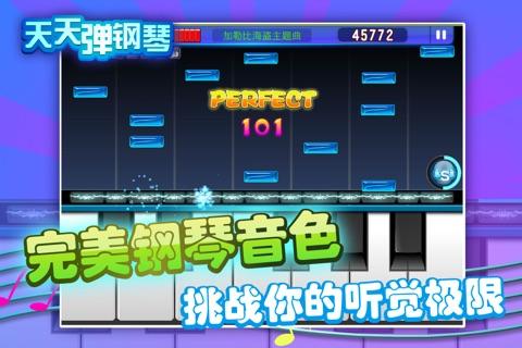 天天弹钢琴--史上最好玩的钢琴游戏 screenshot 2