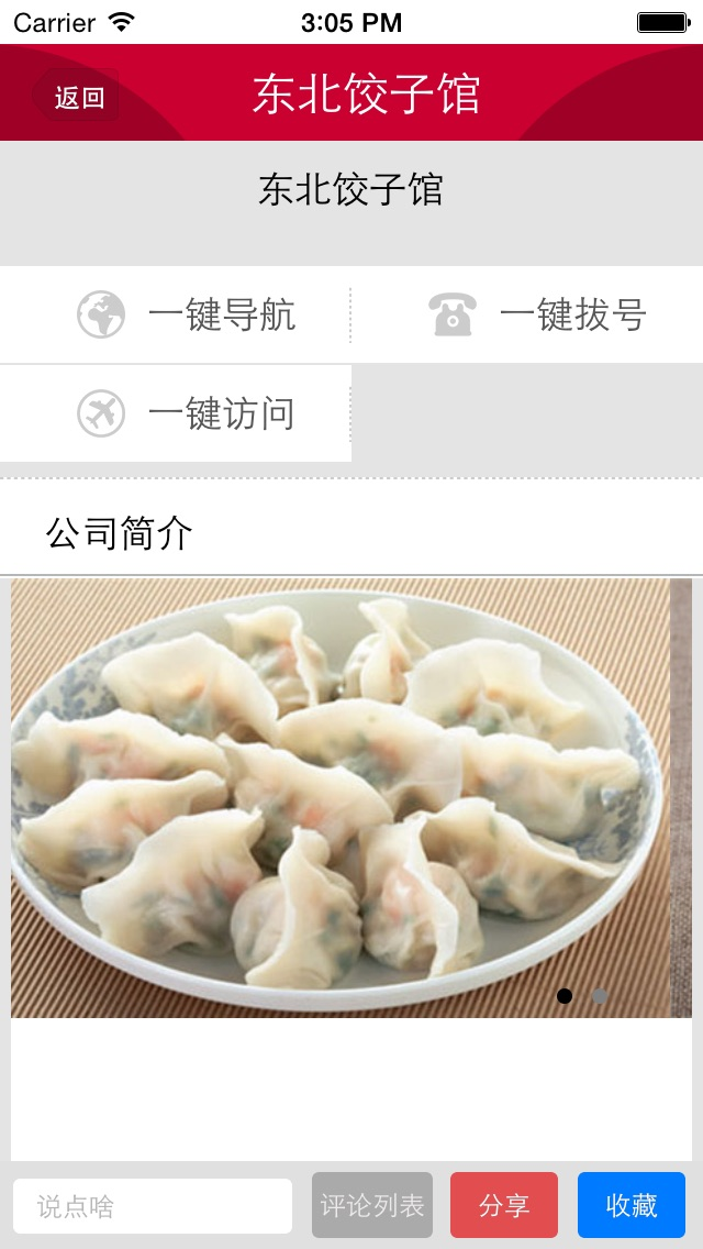 download 东北美食网 apps 0