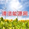 清洁能源网-干净卫生