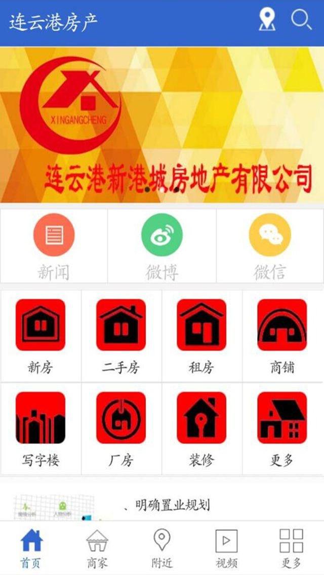 download 连云港房产 apps 1