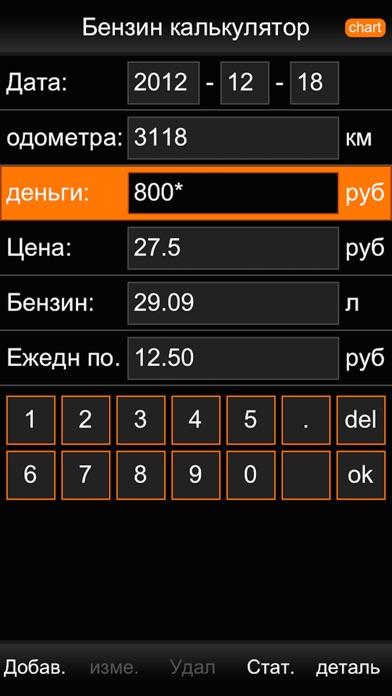 Бензин калькулятор FREE Скриншоты3