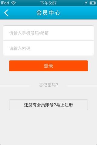 湖南防水材料 screenshot 3