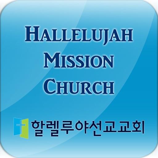 할렐루야선교교회