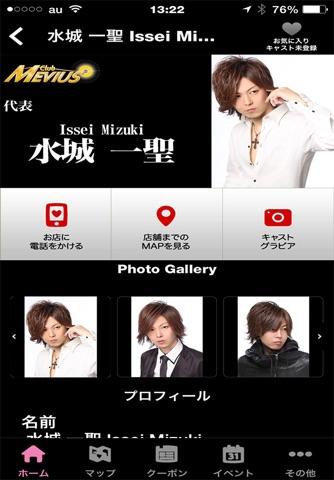 大阪ミナミ ホストクラブ MEVIUS(メビウス) screenshot 2