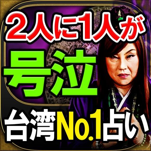 【2人に1人が号泣】台湾NO.1占い 玉仙妃