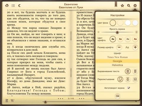 Православная Библия + Молитвослов Скриншоты9