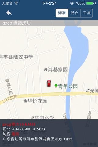 车友好 screenshot 1