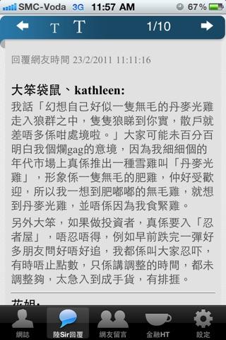 陸羽仁 Blog screenshot 3