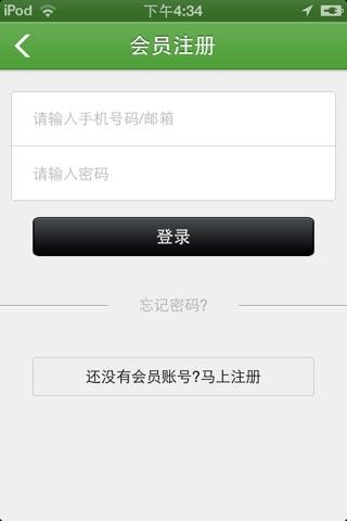 云南茶叶--综合平台 screenshot 1