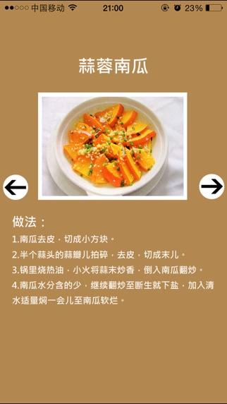 懒人食谱-懒人做菜必备神器屏幕截图2