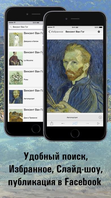 Национальная галерея искусств HD Скриншоты6