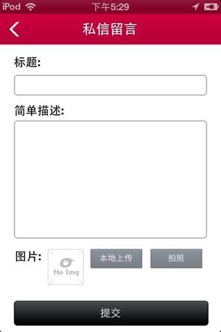 山楂食品网 screenshot 4