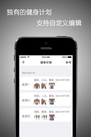 健身计划达人 - 最专业的男士胸肌腹肌塑形私人教练 screenshot 2