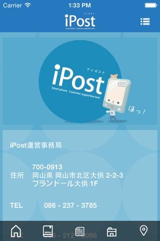 iPost 公式アプリ screenshot 3