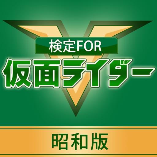 検定クイズ for 仮面ライダー<昭和>