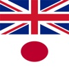 English Japanese Dictionary Offline for Free - Build English Vocabulary to Improve English Speaking and English Grammar