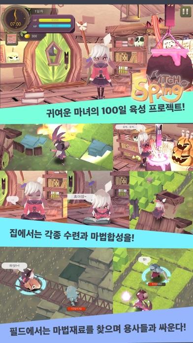 마녀의 샘 screenshot1
