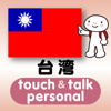 指さし会話台湾 touch&talk 【personal version】