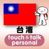 指さし会話台湾 touch&talk 【p...