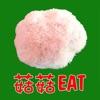 菇菇EAT菇類專賣店
