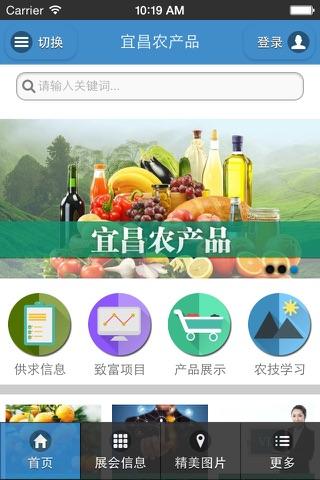宜昌农产品 screenshot 3