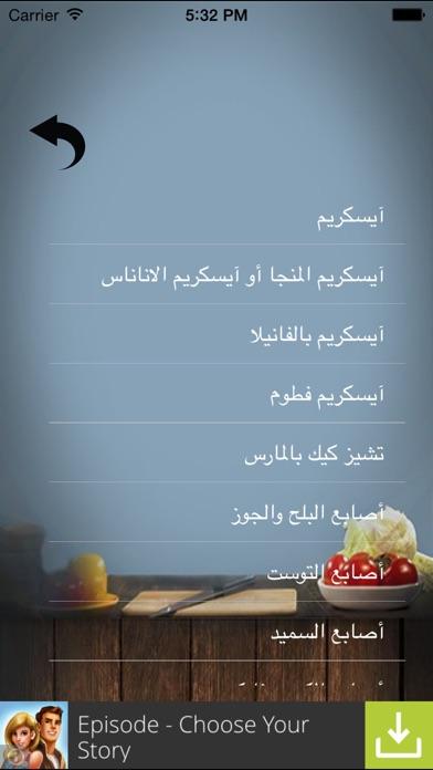 موسوعة الطبخ الشاملةلقطة شاشة5