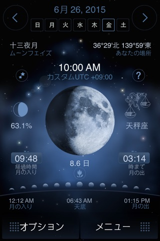 Deluxe Moon Pro - Moon Phases Calendar screenshot 1
