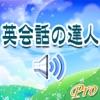 英会話の達人(プロ版)