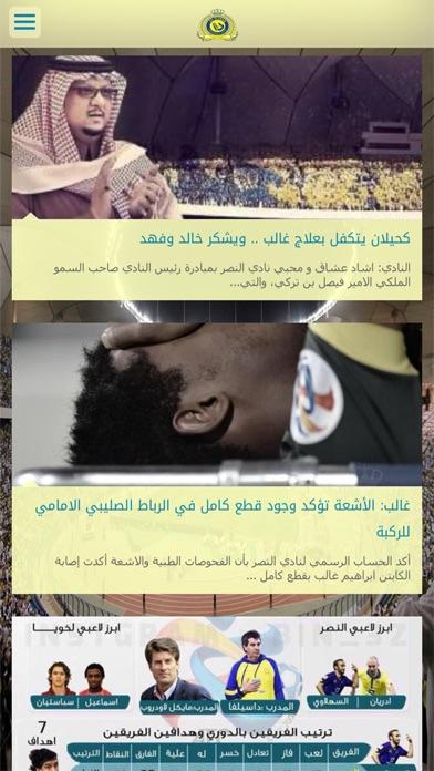 Saudi NFC - نصرنالقطة شاشة3