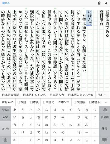 iライターズLite - 縦書き日本語入力 Screenshot