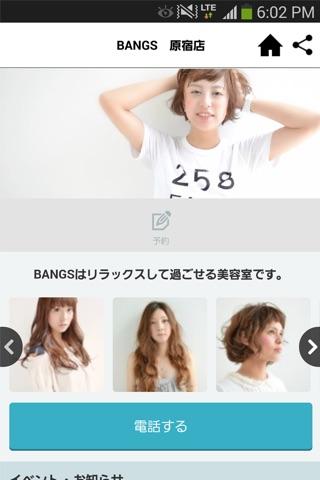 原宿・表参道 美容室 バングス-BANGS screenshot 1